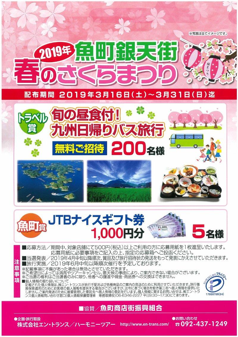 さくらまつり2019-03