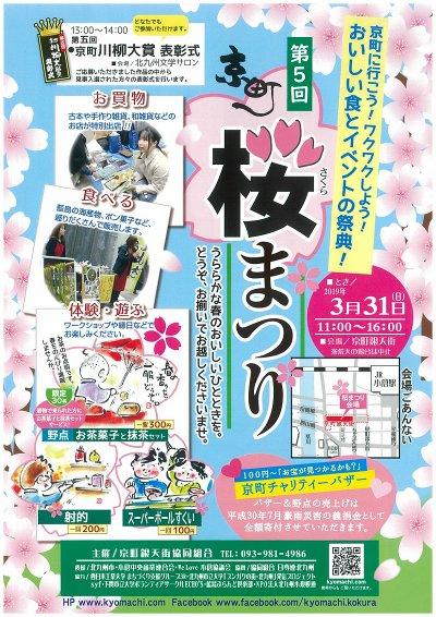 京町銀天街桜まつり01