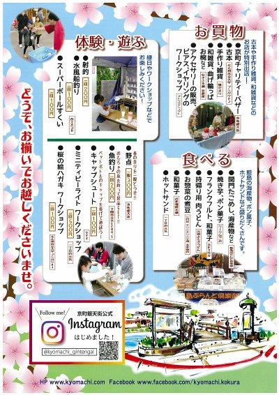 京町銀天街桜まつり02