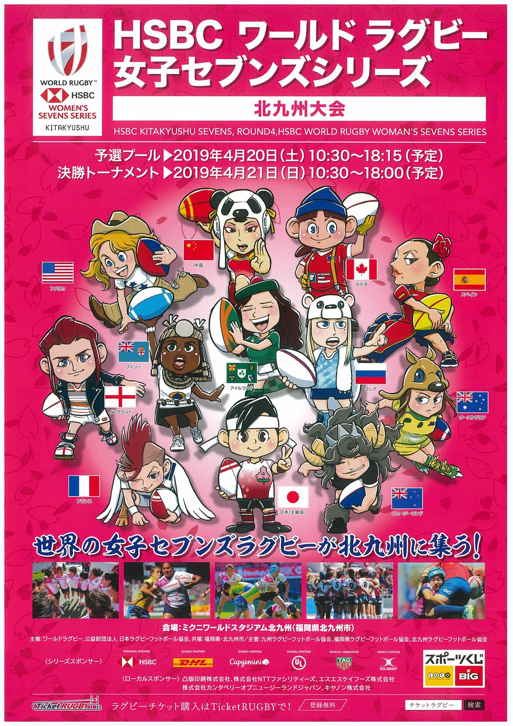 HSBSワールドラクビー女子セブンズシリーズ北九州大会-1