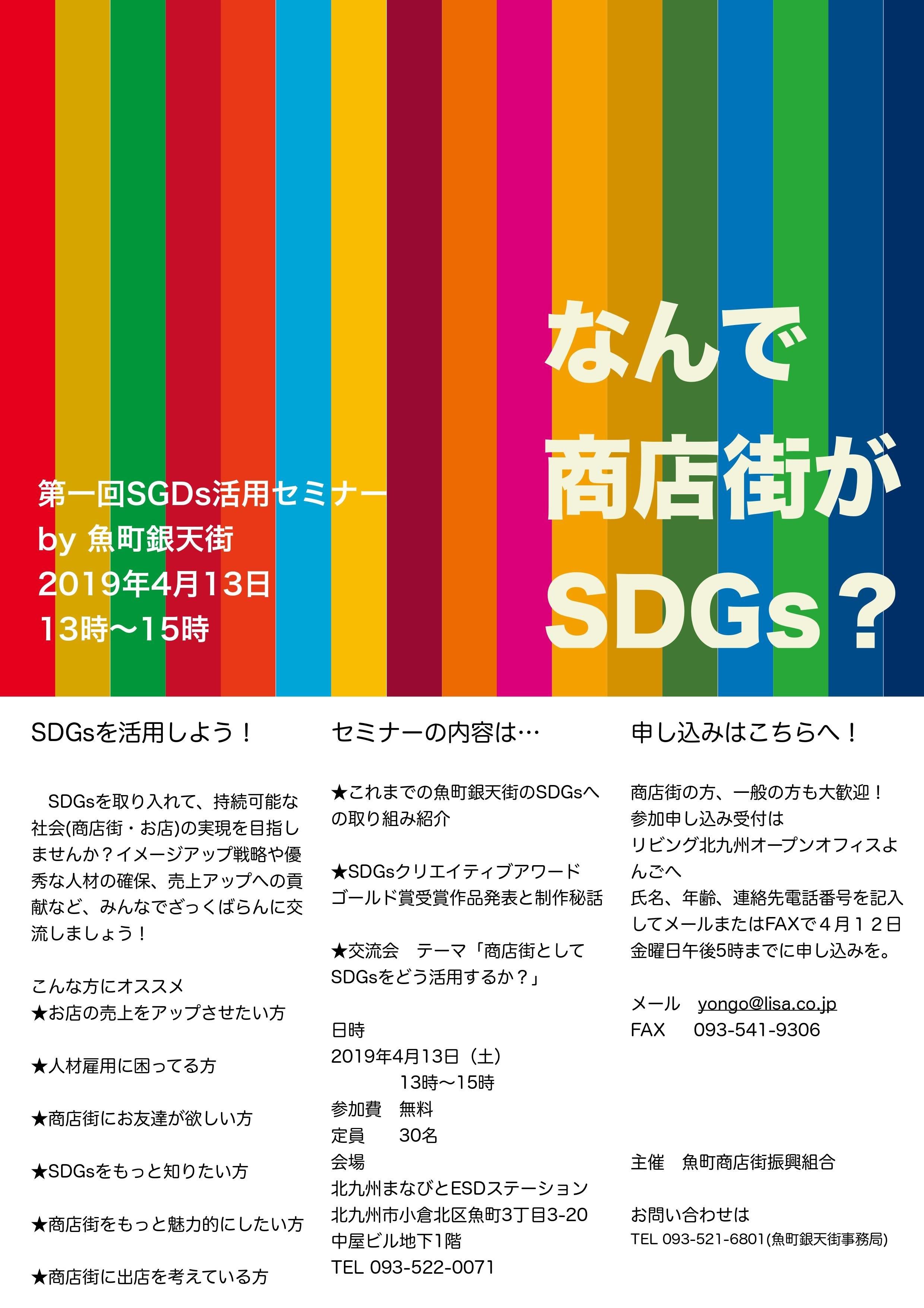 第1回SDGs活用セミナー