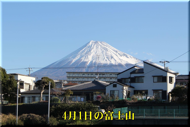 1fuji190401.jpg
