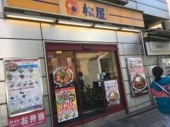 松屋 心斎橋店