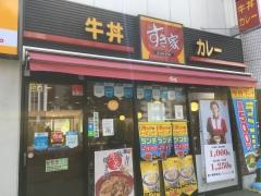 すき家 四ツ橋駅前店