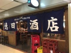 徳田酒店 第4ビルB2店