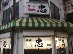 寿司居酒屋 忠