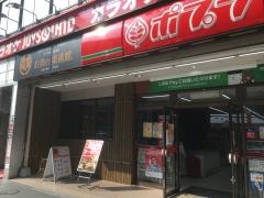 お酒の美術館 ポプラ博多駅前店