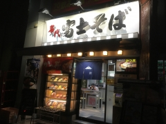 富士そば 市ヶ谷店