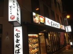 富士そば 市ヶ谷五番町店