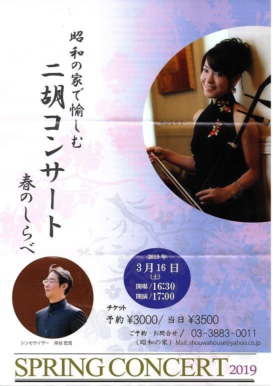 img074 二胡コンサート1