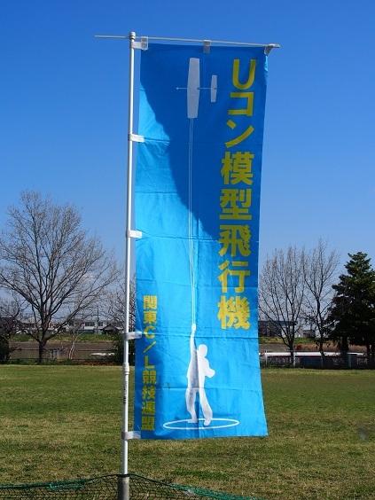 P1010169 登り旗