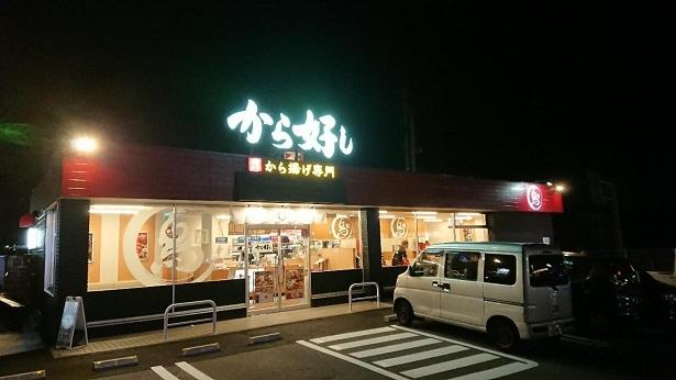 から好し久米店 (1)