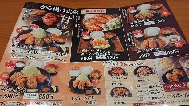 から好し久米店 (4)