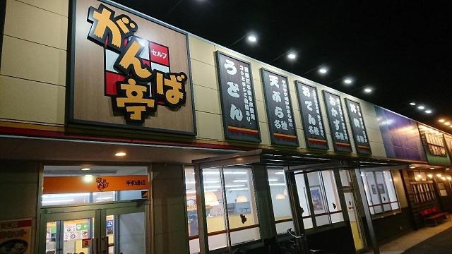201903PAYPAYがんば亭 (1)