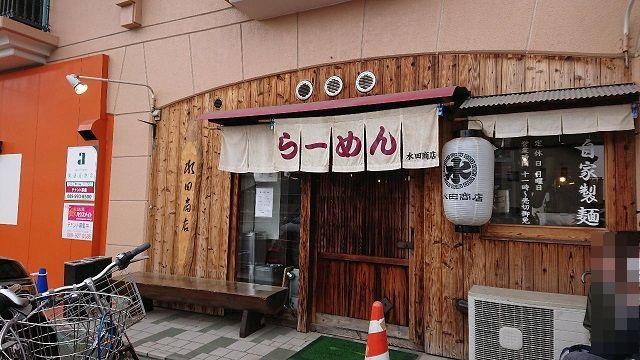 201902水田商店 (1)