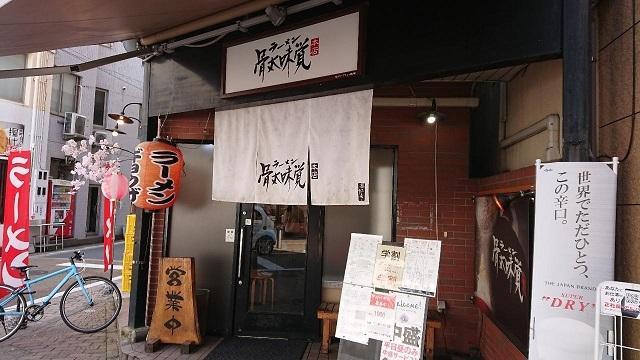 201903骨太味覚 (1)