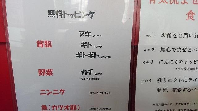 201903骨太味覚 (4)