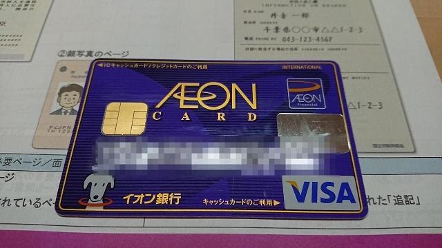 201904イオンカード銀行解約 (1)