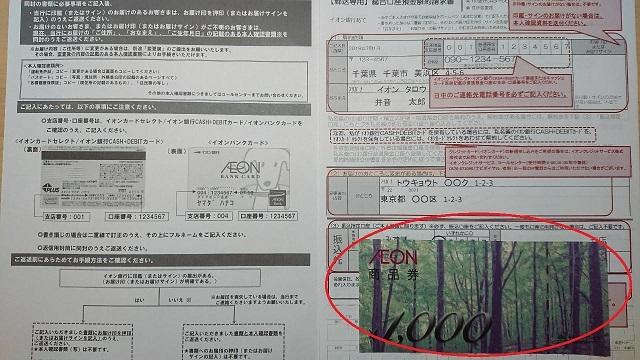 201904イオンカード銀行解約 (2)