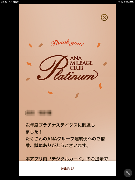 201904ANAplatinum取得 (1)
