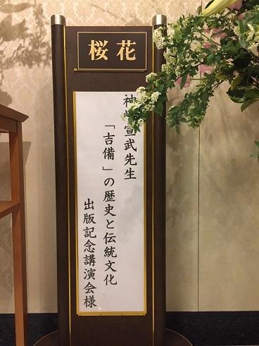 備中志塾02