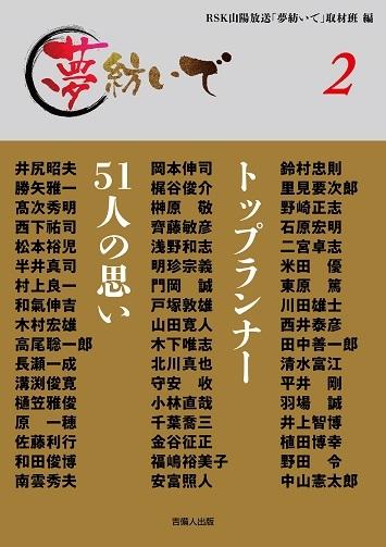 夢紡いで2書影01