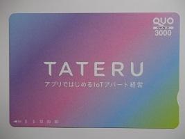 TATERU2019.3
