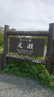 尾瀬_001