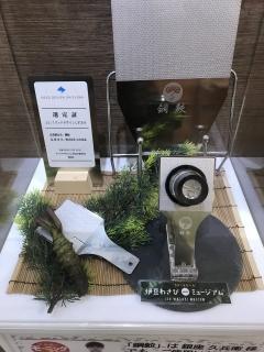 わさびミュージアム_006