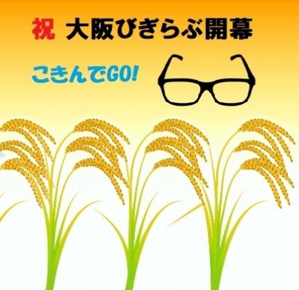 大阪美技ラブ初日