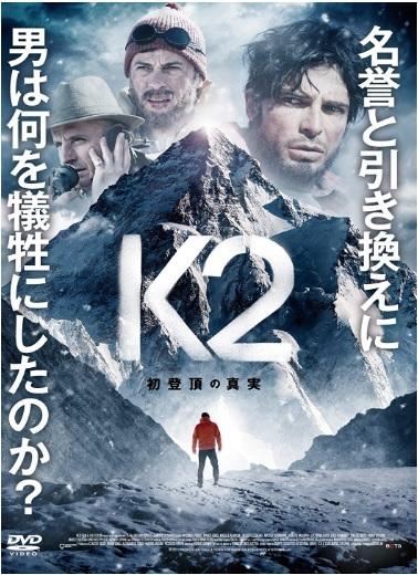 Movie_K2.jpg
