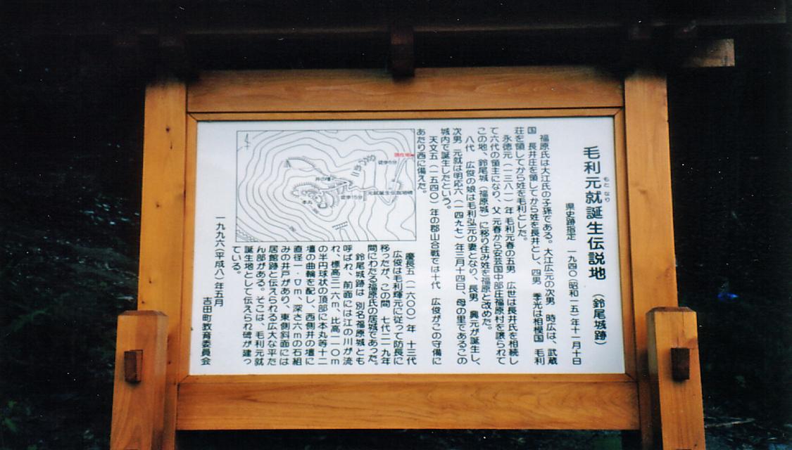 福原城 説明板