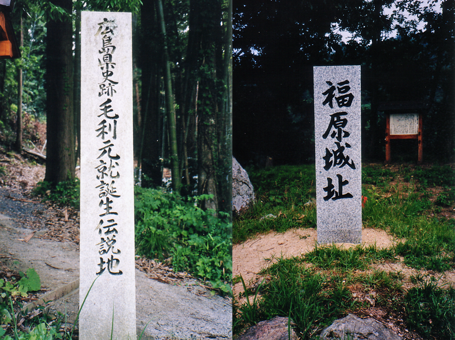 福原城石碑