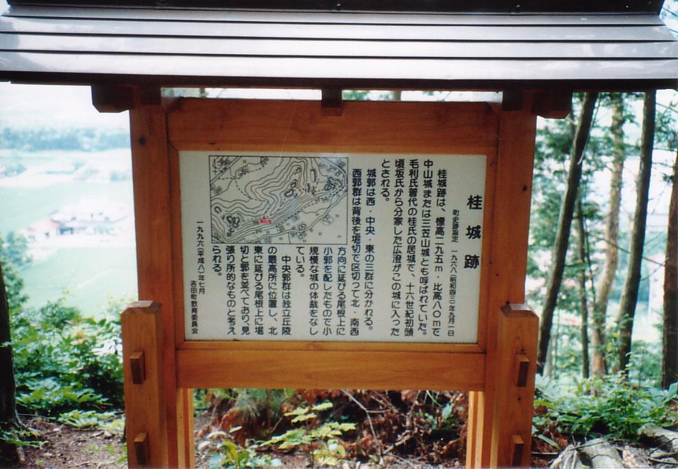 桂城 説明板