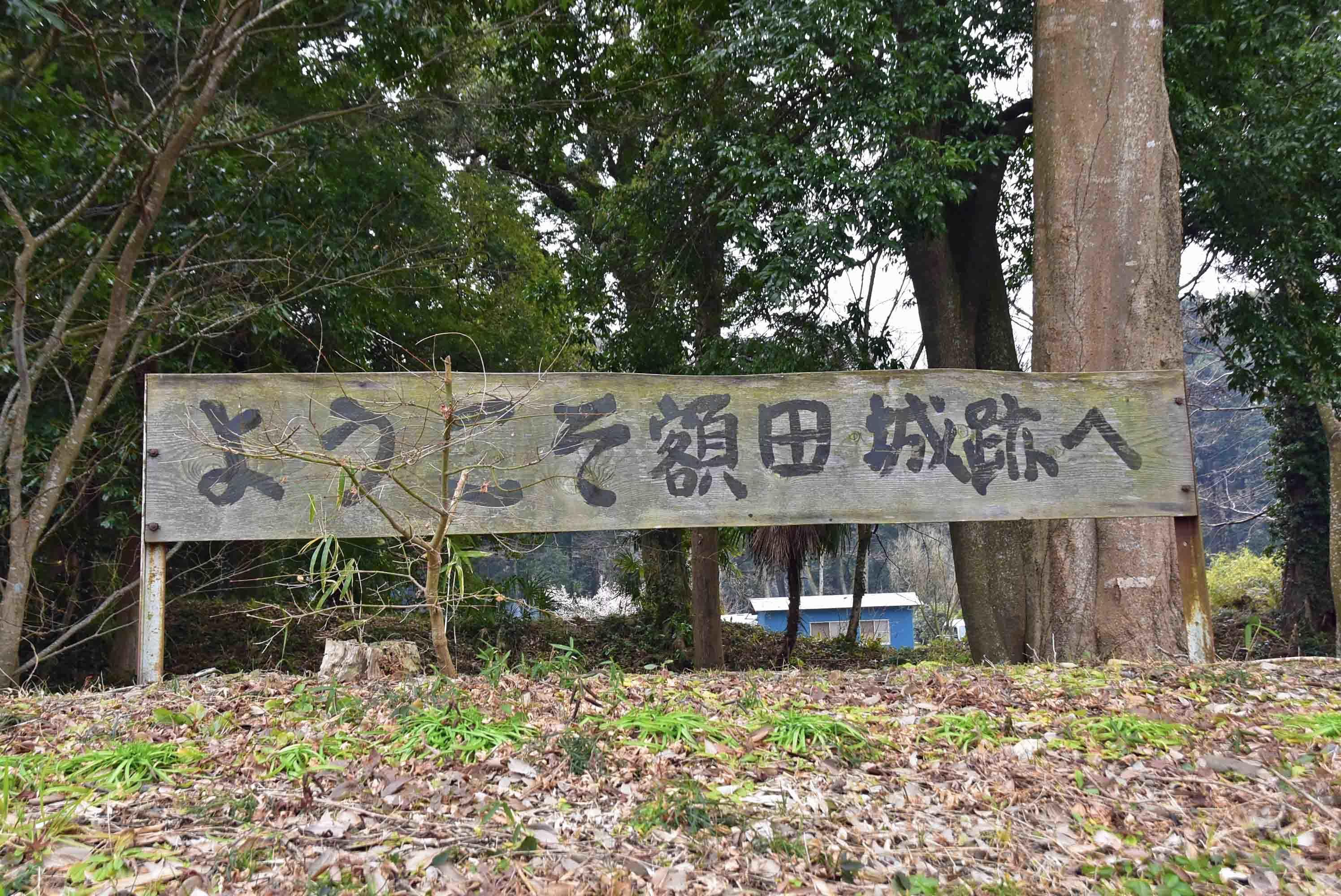 ようこそ額田城へ