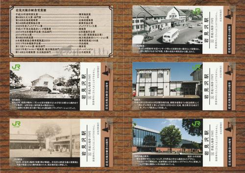 iwamizawa10th2.jpg