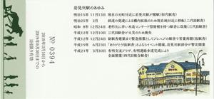 iwamizawa10th3.jpg