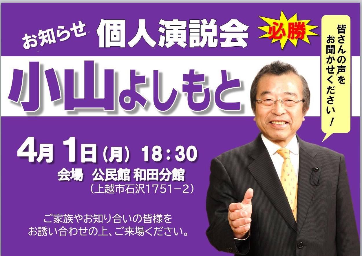 【告知和田地区「個人演説会」】