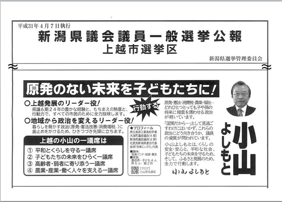 【「選挙公報」が発行されました】