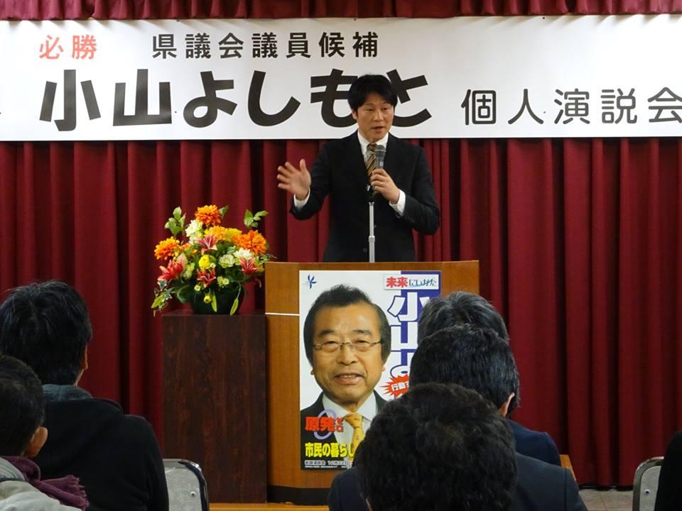 【個人演説会「諏訪地区」・「高田地区」】-3