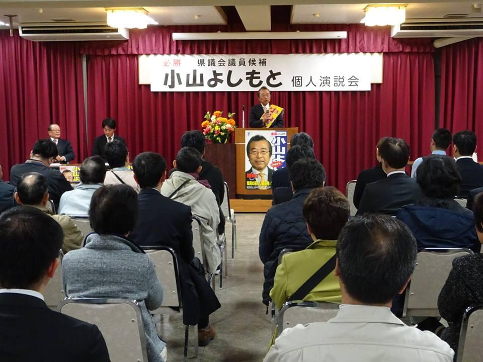 【個人演説会「諏訪地区」・「高田地区」】-5