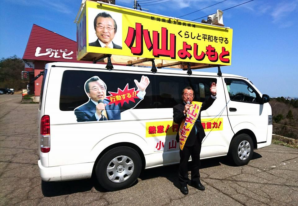 【選挙戦 残り2日!!】-1