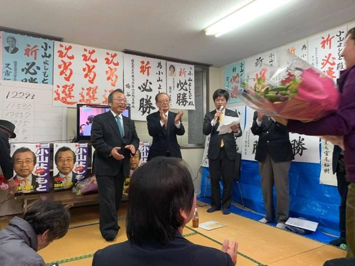 【2019年県議選 当選 】-2