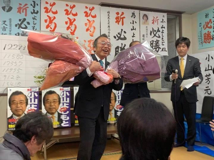 【2019年県議選 当選 】-4