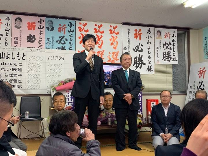 【2019年県議選 当選 】-5