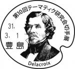 テーマティク研究会小型印(2019)