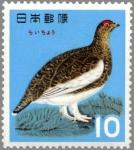 鳥切手・らいちょう(1963)