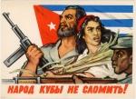 ソ連・キューバの人民はくじけない
