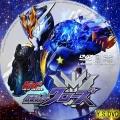 ビルド NEW WORLD 仮面ライダークローズ dvd1
