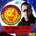 ワールドプロレスリング オレの激闘!ベスト5 bd15 浜口